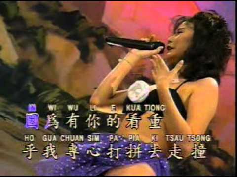 Hokkien Song - 一定要成功 It Ting Be Sin Kong video