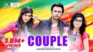 Bangla Telefilm/Natok -কাপল | Apurbo, Momo, Ishika by Mizanur Rahman Aryan | Drama & Telefilm