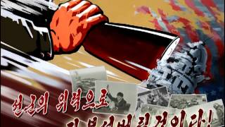 North Korean Song: We have become more powerful