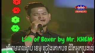 ព្រឺរោមពេលស្តាប់ ខេម ច្រៀងគោកបទ ជីវិតអ្នកប្រដាល់   Life of Kick Boxer  Song