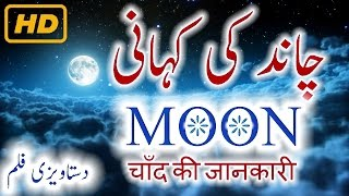 Moon History In Urdu Hindi Chand Ki Kahani Story Dilchasp Facts