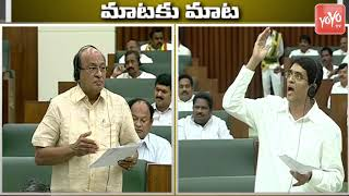AP Assembly Fight on Amaravati Development | YSRCP vs TDP | Butchaiah Chowdary