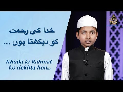 Khuda ki Rahmat ko dekhta hon: a beautiful song by student of Jamia Akkalkuwa