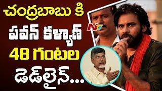 Pawan Kalyan To Start Hunger Strike Within 48 Hours   Pawan Kalyan Deadline To CM Chandrababu Naidu