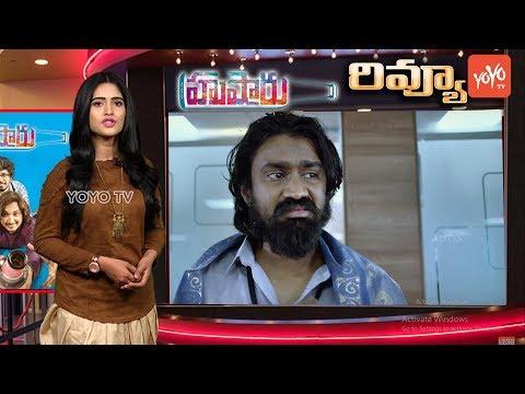 Husharu Movie Review And Rating | Rahul Ramakrishna | Latest Telugu Movies | YOYO TV Channel