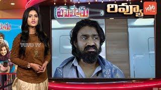 Husharu Movie Review | Rahul Ramakrishna | Latest Telugu Movies