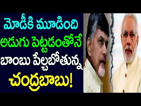 మోడీ కి మూడింది - అడుగు పెట్టడం తోనే బాంబు పెల్చబోతోన్న బాబు! | Babu Entry Gave Shock to Modi
