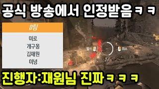 공식방송에서 보여준 100만유튜버의 텐션ㅋㅋㅋㅋ(Feat.이녕님,개구몽님,미로님)