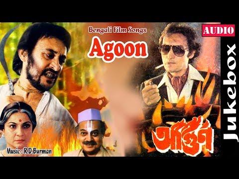 Agoon | Bengali Film Songs | Audio Jukebox | Viktor Banerjee and Debashree Roy | Gathani Music