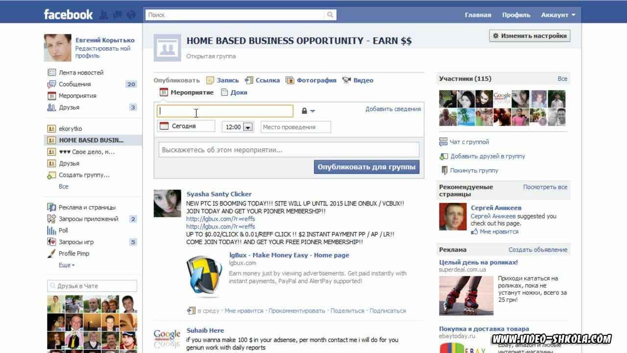 Как загрузить в фейсбук на аву