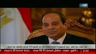 شاهد.. السيسي ينهي حواره بـ: بفكر الشعب المصرى