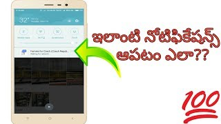 how to stop unknown notification || in telugu
