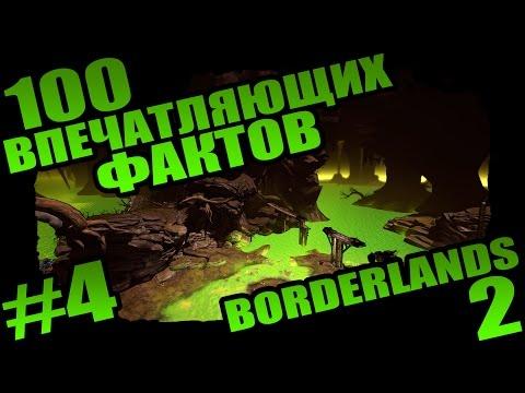 Borderlands 2 | 100 Впечатляющих Фактов о Borderlands 2 - #4 Анархия Глазного Яблока!