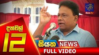 Siyatha News | 12.00 PM | 25 - 07 - 2020