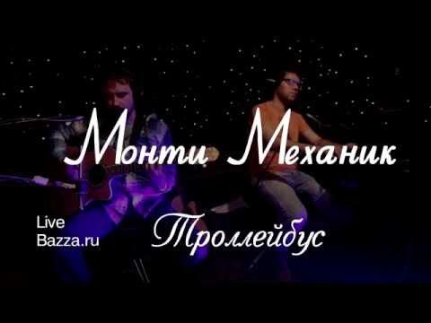 Монти Механик - Троллейбус