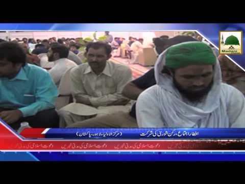 News Clip 10 July   Markaz ul Auliya Lahore Main Iftar Ijtima Rukn e Shura Ki Shirkat
