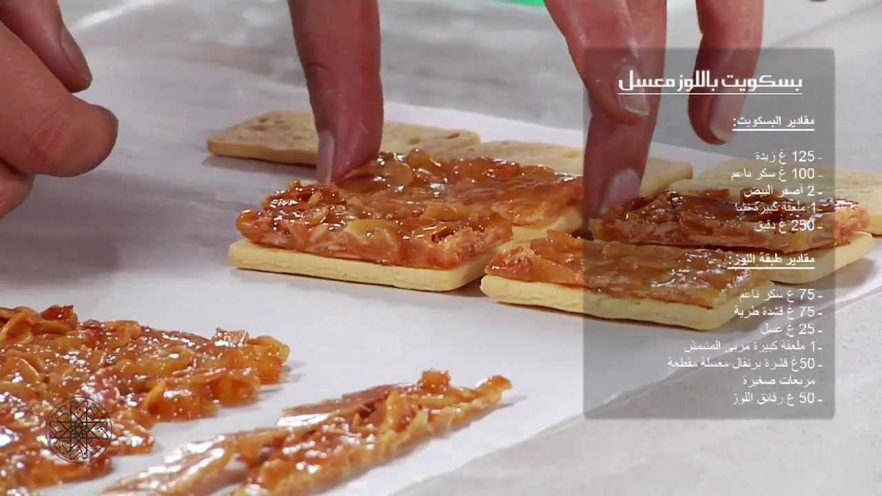 Choumicha biscuits sabl s garnis d 39 amandes caram lis es - Cuisine choumicha youtube ...