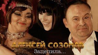 Клип Алёха Созонов - Зацепила