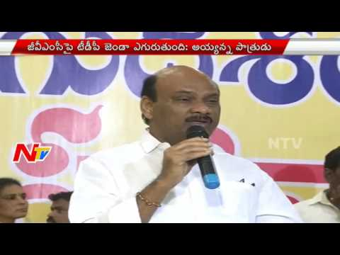 BJP Playing Game on Special Status: Minister Ayyanna Patrudu || NTV