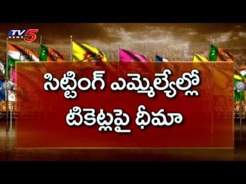విశాఖ తమ్ముళ్ల కొత్త లెక్కలు! | TDP Visakha | Political Junction | TV5 News
