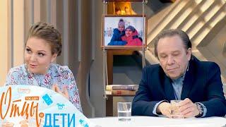 Дети знаменитых родителей в ток шоу «Отцы и дети» от 19.05.2020