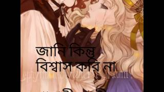 জানি কিন্তু বিশ্বাস করি না by Shahani rajib