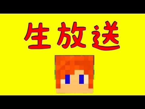 【生放送】マインクラフトプレイ2