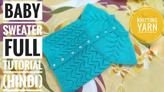 How to knit a Baby Sweater /Baby Sweater Cardigan कैसे बनाए ?
