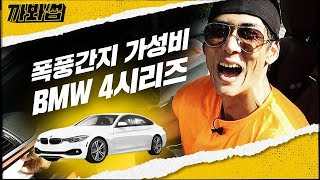 Joon's Honest Review Of The BMW 430i (Feat. A Special Guest) | Wassup Man | Unboxing Wassup