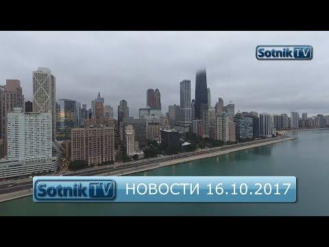 НОВОСТИ. ИНФОРМАЦИОННЫЙ ВЫПУСК 16.10.2017