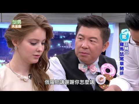 台綜-型男大主廚-20160906 讓人流口水,匈牙利綿羊豬,阿豆仔也想吃!!