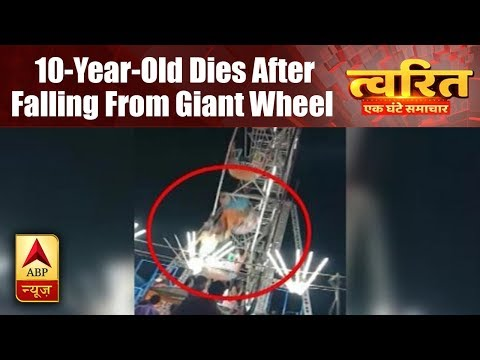 Twarit Dukh: 10-Year-Old Dies After Falling From Giant Wheel | ABP News