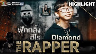 Diamond | THE RAPPER