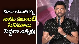 Hero Sumanth Speech at Subramanyapuram Trailer Launch || #Subramanyapuram Trailer | Filmylooks