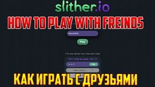 slither.io | HOW TO PLAY WITH FREINDS | КАК ИГРАТЬ С ДРУЗЬЯМИ