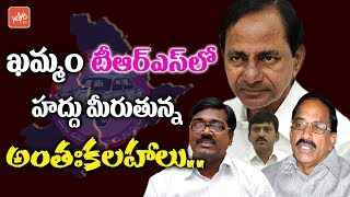 Internal Clashes Between Two TRS Groups in Khammam | Thummala Nageshwara Rao | CM KCR