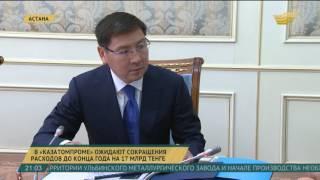 Глава государства провел встречу с председателем правления АО «НАК «Казатомпром» А. Жумагалиевым