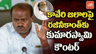 JDS Kumaraswamy Counter to Rajinikanth on Cauvery Water Dispute | Karnataka News
