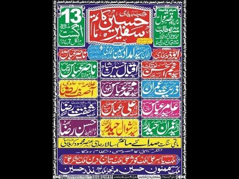 Live Majlis 13 August 2019 Allama Iqbal Town LHR