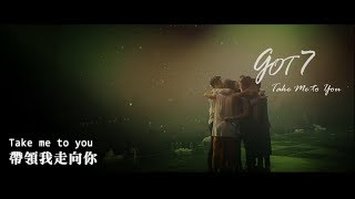 Han 中字 Eng Got7 Take Me To You Present You Me Edition