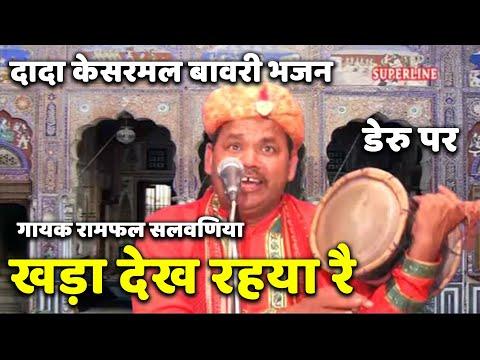 Kesarmal Bawri Bhajan Khada Dekh Riya Re video