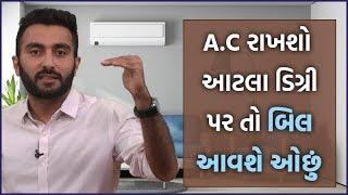 A.C રાખશો આટલી ડિગ્રી પર તો વીજળીનું બિલ આવશે ઓછું । EK VAAT KAU ।  VTV Gujarati News