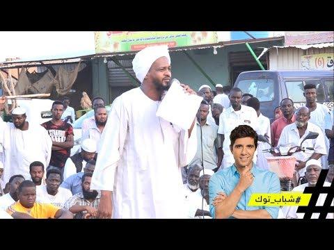 كشف دعاة التبرج وشباب توك في الحلقة  - الشيخ  مزمل فقيري thumbnail