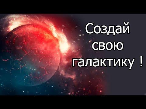 Создай свою галактику !