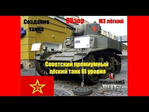 М3 Легкий WoT Blitz. Обзор. Создание танка. Бой на выполнение Двух Задач.