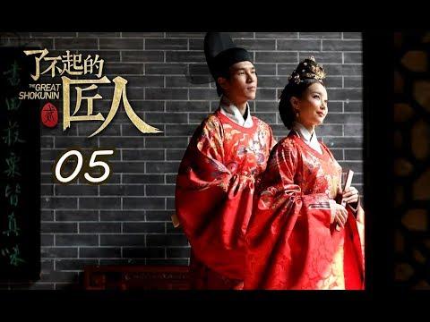 【了不起的匠人 第二季】(Eng-Sub) 第5集 香港仔的漢服夢 THE GREAT SHOKUNIN Ⅱ Ep05
