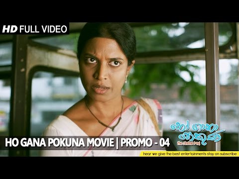 Ho Gana Pokuna Movie | Promo - 04