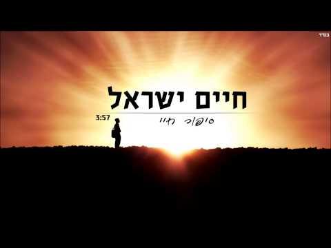 1. חיים ישראל - סיפור חיי |  Haim Israel - Sipur Hayay
