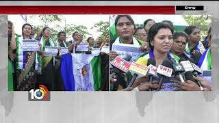 YSRCP Women leaders Protest at Visakha | #SpecialCategoryStatus | #APBandh
