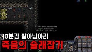 스타크래프트 리마스터 유즈맵 [죽음의 술래잡기] hide and seek(Starcraft Remastered use map)